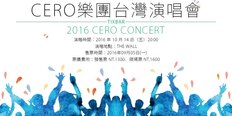 [售票]CERO台灣演唱會-Obscure Ride THE WALL iNDIEVOX購票CERO Concert