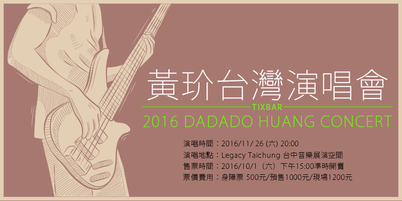 [售票]黃玠演唱會2016-關於那些記得的事台中Legacy年代購票Dadado Huang Concert