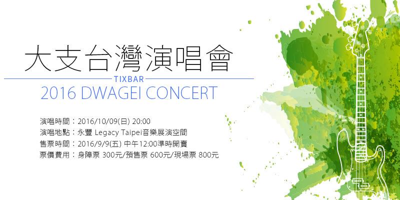 [售票]大支演唱會2016-人人有功練Legacy Taipei iNDIEVOX購票Dwagie Concert