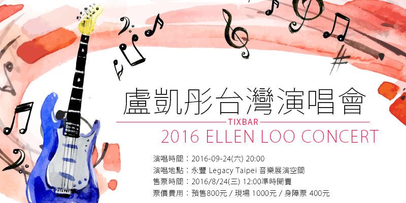 [售票]盧凱彤演唱會-Legacy Presents2016都市女聲 iNDIEVOX購票Ellen Loo Concert