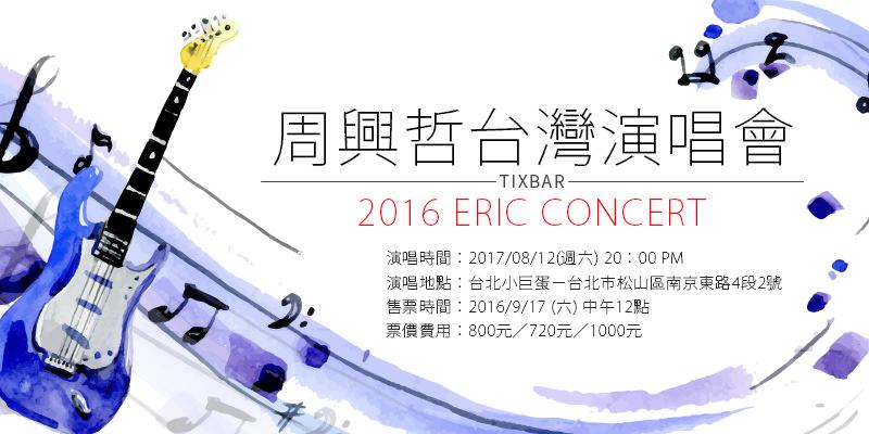 [售票]周興哲演唱會2016-This is Love Eric Concert音樂會KKTIX購票