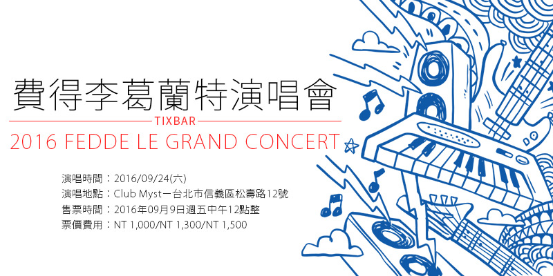 [售票]費得李葛蘭特演唱會-Fedde Le Grand Something Real Concert年代購票
