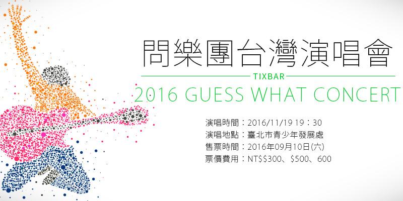 [售票]問樂團演唱會-再出發阿卡貝拉臺北/南投巡迴年代購票Guess What Concert