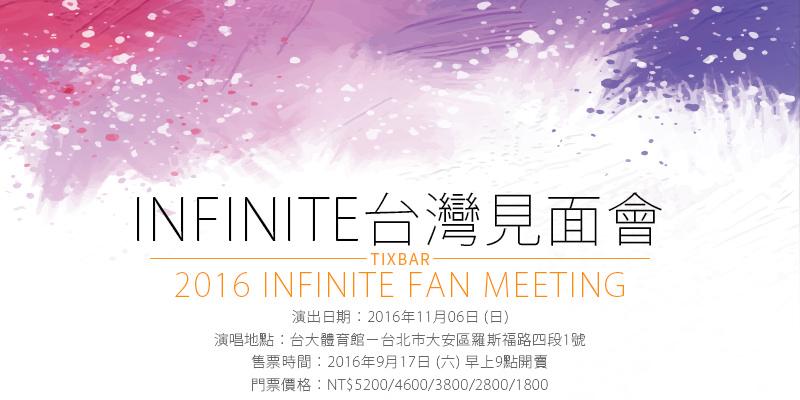 [售票]INFINITE台北見面會-2016 INFINITE Fan Meeting 台大體育館年代購票