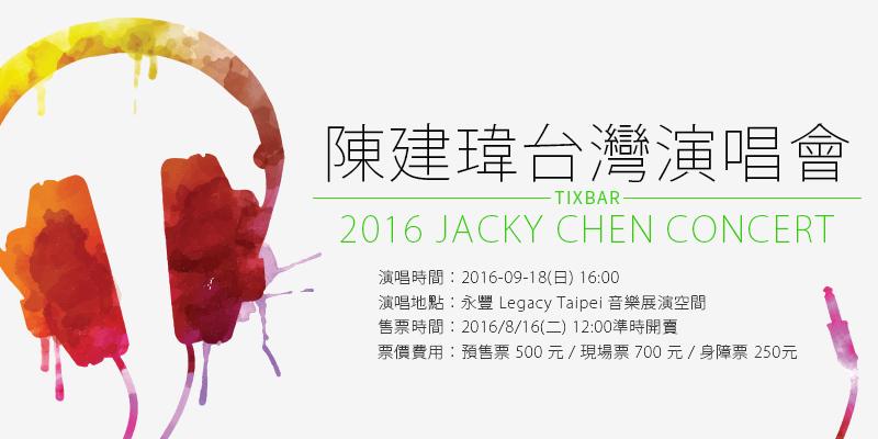 [售票]陳建瑋演唱會-原創新聲喜歡音樂接力賽Legacy Taipei iNDIEVOX購票Jacky Chen Concert