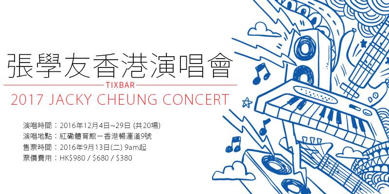 [售票]張學友香港演唱會-2016 A Classic Tour紅磡體育館AEG購票Jacky Cheung Hok Yau Concert