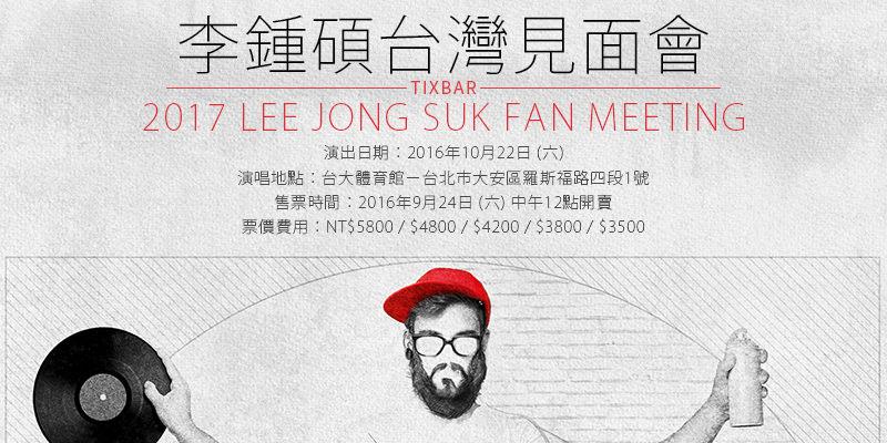 [售票]李鍾碩台北見面會2016-Lee Jong Suk Fan Meeting 台大體育館KKTIX購票