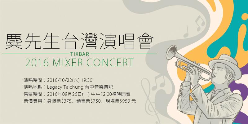 [購票]麋先生演唱會2016-喊聲搖滾台中Legacy Taichung iNDIEVOX售票Mixer Concert