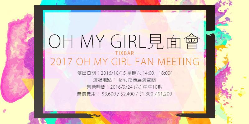 [售票]Oh My Girl台北見面會2016-Oh My Girl Special Fan Meeting Hana花漾展演空間KKTIX購票