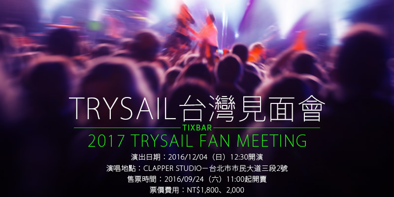 [售票]TrySail台北粉絲見面會Fan Meeting 2016-CLAPPER STUDIO ibon購票