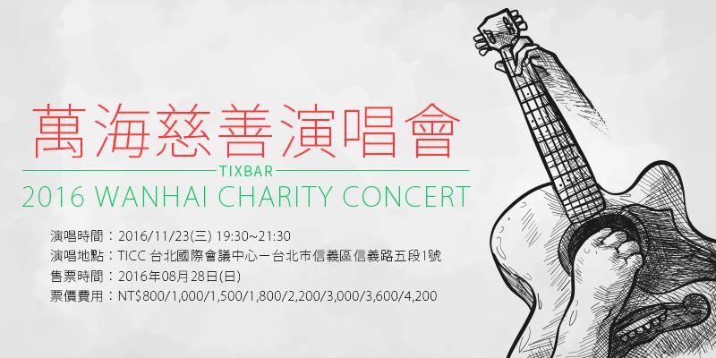 [購票]萬海慈善演唱會2016-讓愛閃耀公益年代售票Wanhai Charity Concert