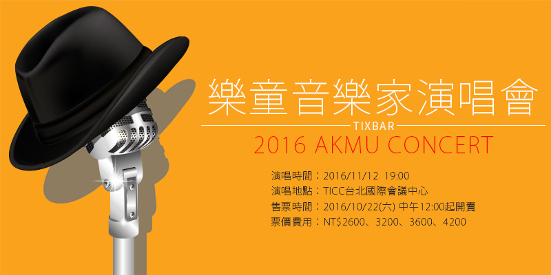 [售票]樂童音樂家演唱會AKMU Concert 2016-台北國際會議中心ibon購票