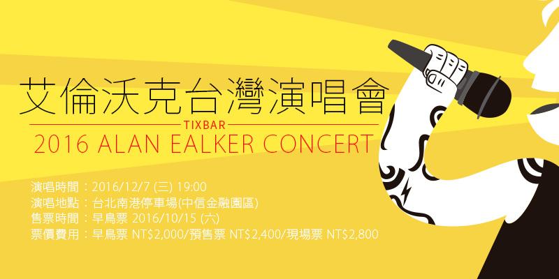 [售票]艾倫沃克演唱會2016 Alan Walker Concert Live in Taipei-台北南港停車場KKTIX購票
