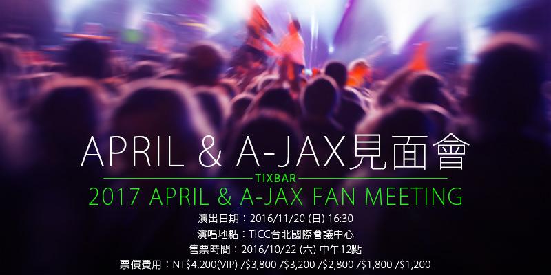 [售票]APRIL & A-JAX粉絲見面會2016 Fan Meeting-台北國際會議中心KKTIX購票