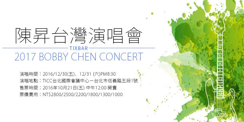 [售票]陳昇跨年演唱會2017-我和你沒完沒了台北國際會議中心年代購票Bobby Chen Concert