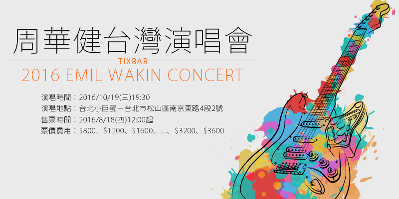 [售票]周華健演唱會-今天唱什麼華健30心頭好台北小巨蛋 ibon購票