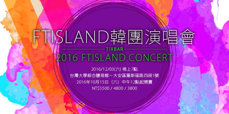 [售票]FTISLAND演唱會2016-THE TRUTH台大體育館Famiticket購票FTISLAND Concert