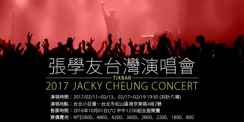 [售票]張學友演唱會2017-經典世界巡迴台北小巨蛋拓元購票Jacky Cheung Hok Yau Concert