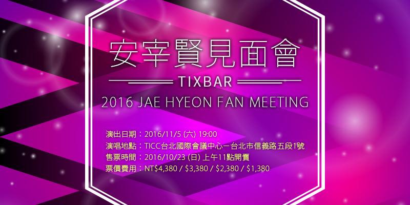 [售票]安宰賢粉絲見面會2016-JAE HYEON Fan Meeting 台北國際會議中心KKTIX購票