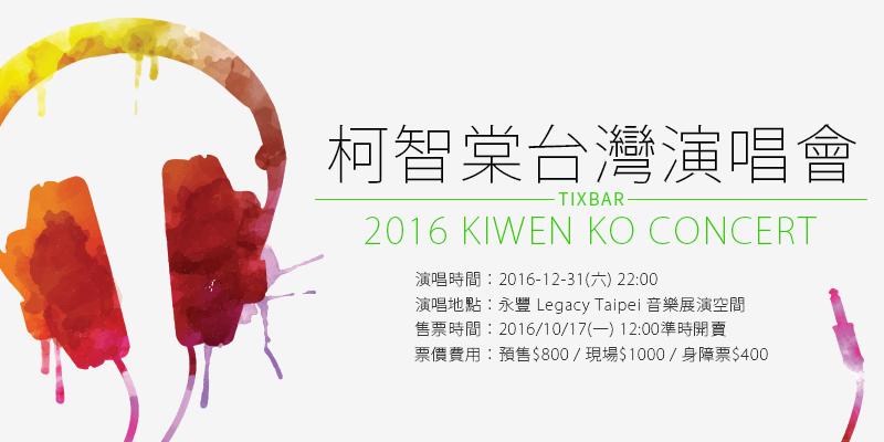 [購票]柯智棠演唱會2016-一個人的流浪Legacy Taipei iNDIEVOX售票Kowen Ko Concert