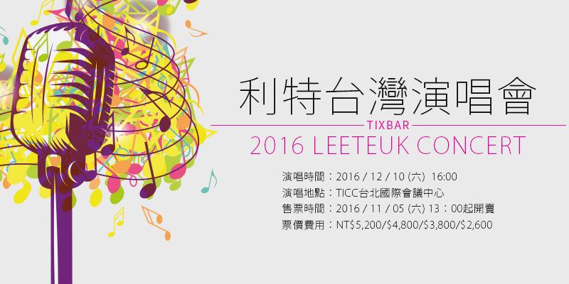[售票]利特演唱會 Leeteuk STAR Teuk Concert-TICC台北國際會議中心拓元購票