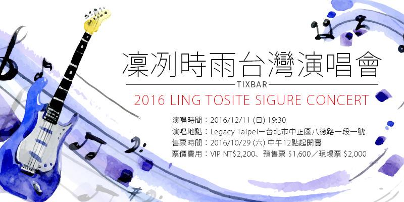 [購票]凜冽時雨演唱會2016-TK First Noise Legacy Taipei KKTIX售票Ling Tosite Sigure Concert