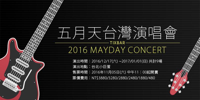[售票]五月天 RE LIVE 最終章演唱會 MayDay Just Rock It-台北小巨蛋拓元購票