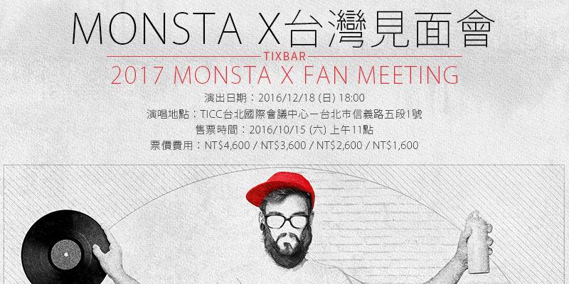 [售票]Monsta X粉絲見面會2016-the First Asia Fan Meeting台北國際會議中心KKTIX購票
