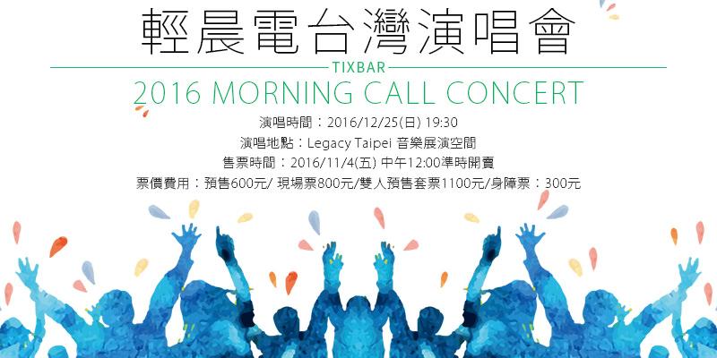 [購票]輕晨電演唱會2016-六年三夜Legacy Taipei iNDIEVOX售票 Morning Call Concert
