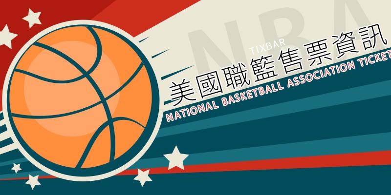 [售票] NBA 美國職籃門票-NBA Tickets 美籃國外官方購票系統
