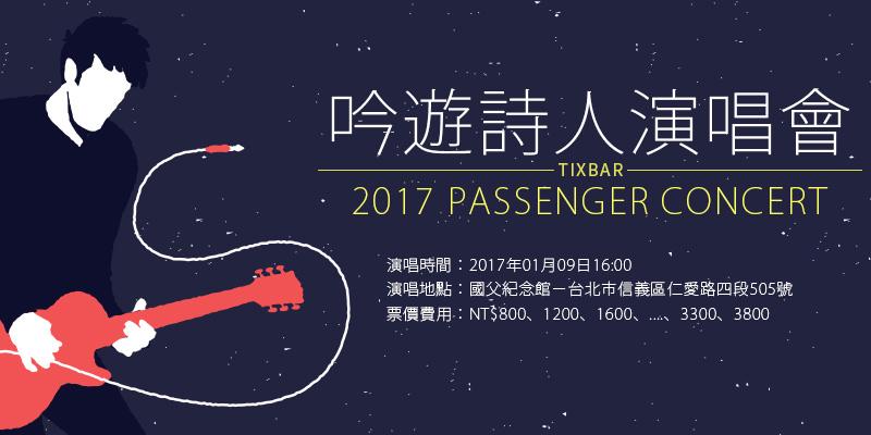[售票]Passenger演唱會2017-吟遊詩人台北國父紀念館Famiticket購票Passenger Concert