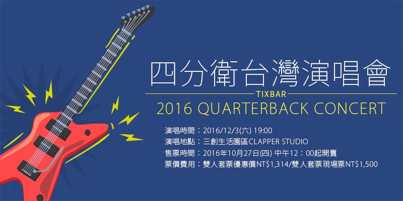 [購票]四分衛演唱會2016-愛曾經讓我們在一起 CLAPPER STUDIOK KTIX售票 Quarterback Concert