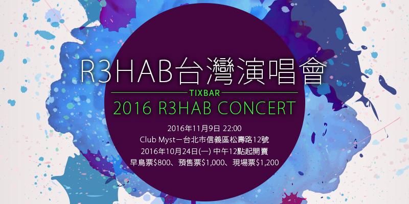 [購票]R3HAB演唱會2016 Asia Tour Taipei Concert-亞洲巡迴Club Myst年代售票