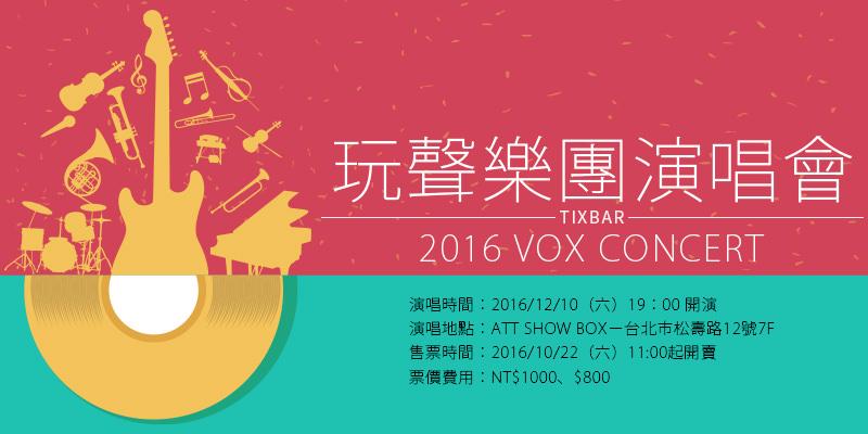 [購票]VOX玩聲樂團演唱會2016-2 YOU A Cappella ATT SHOW BOX ibon售票
