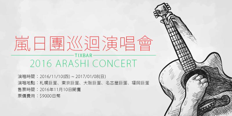 [購票]嵐演唱會 ARASHI Concert 2016-2017 Are You Happy-日本巨蛋巡迴傑尼斯售票