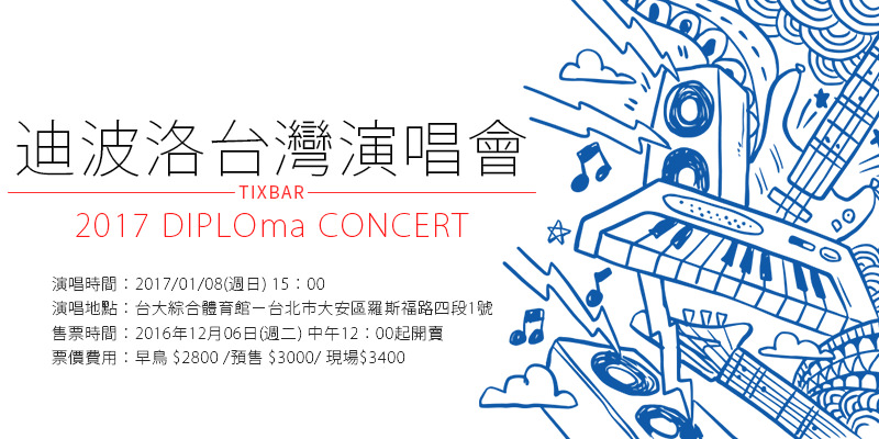 [售票]迪波洛台灣演唱會 Diplo Concert 2017-亞洲巡迴台大綜合體育館 ibon購票