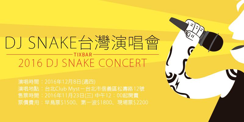 [售票]DJ Snake演唱會 Encore Concert 2016-台北 Club Myst 年代購票