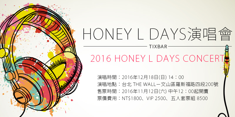 [售票]Honey L Days演唱會 1st World Concert 2016-台北 THE WALL年代購票