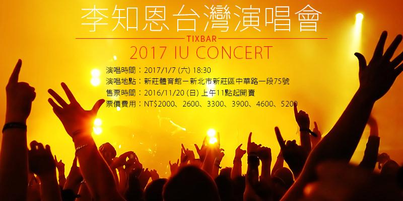 [售票]李知恩演唱會 2017 IU CONCERT 24 STEPS-新莊體育館 KKTIX購票