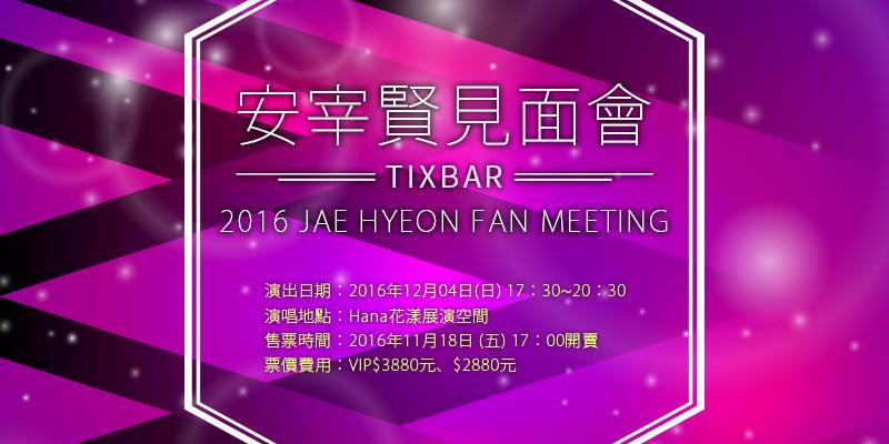 [購票]安宰賢遇見灰姑娘粉絲見面會2016-Jae Hyeon Cinderella Fan Meeting Hana花漾展演空間 FamiPort 售票