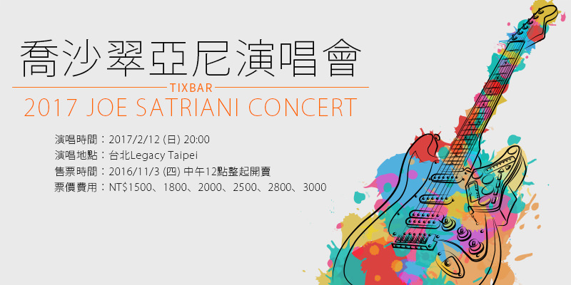 [售票]喬沙翠亞尼演唱會 Joe Satriani Concert 2017-Surfing to Shockwave 台北Legacy Taipei KKTIX購票