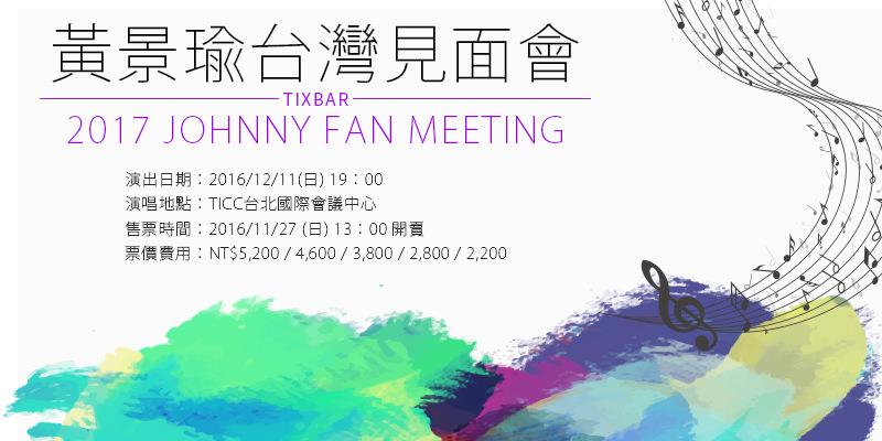 [購票]黃景瑜粉絲見面會 2016-瑜你同行TICC台北國際會議中心 KKTIX 售票 Johnny Fan Meeting