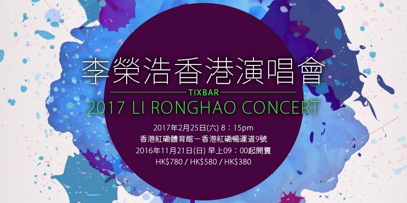 [售票]李榮浩演唱會2017-有理想世界巡迴香港紅磡體育館 AEG購票 Li Ronghao Concert