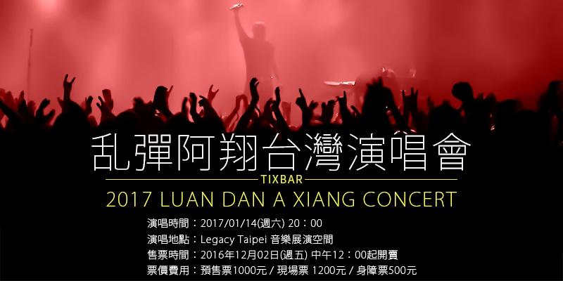 [購票]乱彈阿翔演唱會-一個人的旅行台北 Legacy Taipei iNDIEVOX售票 Luan Dan A Xiang Concert 2017