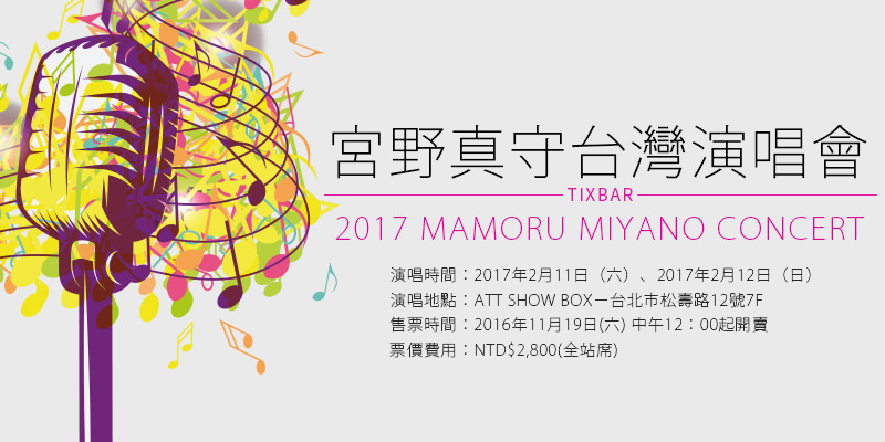 [售票]宮野真守台灣演唱會-REMIXING ATT SHOW BOX FamiPort購票 2017 Mamoru Miyano Concert