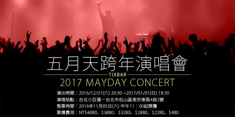 [購票]五月天跨年演唱會2017-RE LIVE 最終章台北小巨蛋拓元售票 Mayday Concert