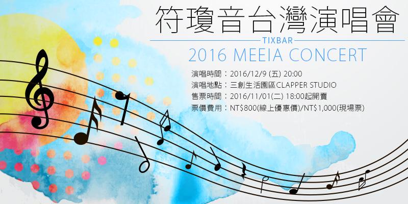 [購票]符瓊音演唱會2016-音式搖滾CLAPPER STUDIO KKTIX售票 Meeia Concert