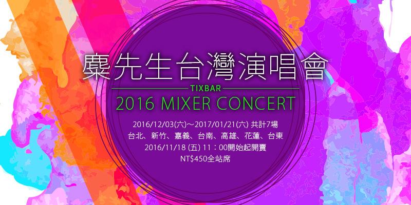 [購票]麋先生野/生演唱會-雙主題環台灣巡迴拓元售票 2016 Mixer Concert