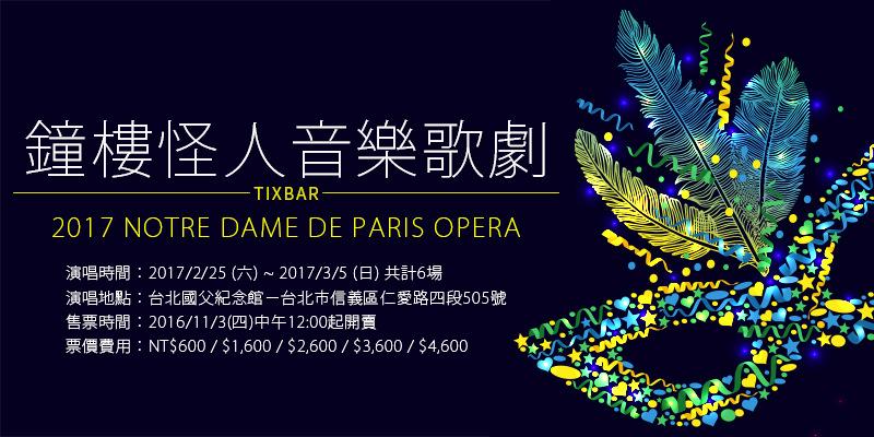[購票]鐘樓怪人音樂歌劇 Notre Dame de Paris Opera 2017-台北國父紀念館 UDN售票