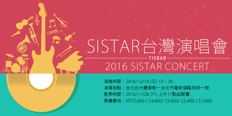 [售票]SISTAR演唱會-FIRST EVER台灣台大體育館 KKTIX購票 SISTAR Concert 2016